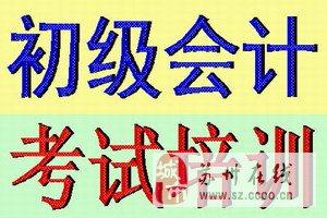 苏州初级会计职称考试报名时间