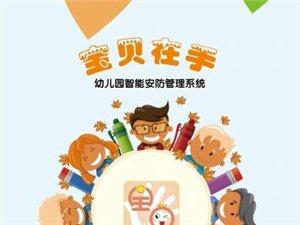 【宝贝在手】幼儿园智能安防管理系统诚招合作伙伴