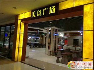 美高梅平台县一峰城市广场五楼美食城−−-限时特价开始啦!