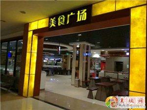 美高梅平台县一峰城市广场五楼美食城