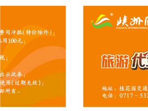 值国庆、中秋双节之际,《峡州国旅》长阳营业部答谢新老客户
