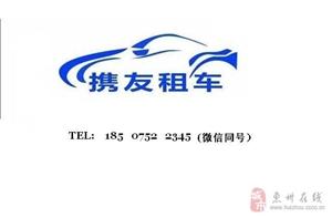 惠州旅游包车、婚庆租车、商务租车