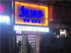 盂县熊孩子母婴优品店盛大开业,有好礼赠送