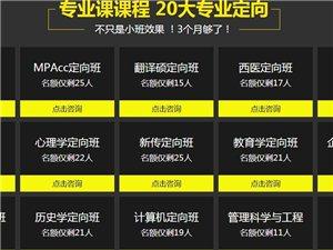2018年江山市考研培訓秋季集訓
