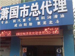 陕汽重卡惠龙北斗润滑油尿素液