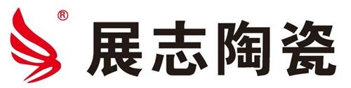 南阳展志陶瓷有限公司