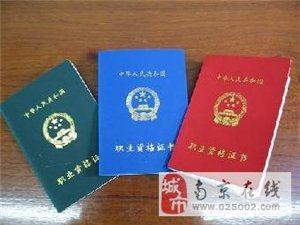江宁没有经验也想参加保育员考试1来南京职才就对了