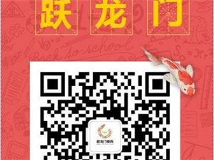跃龙门教育国庆中秋培训班