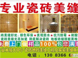 家裝新房瓷磚美縫  專業瓷磚美縫施工