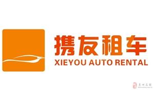 惠州旅游租车、婚庆租车、商务租车、企业租车