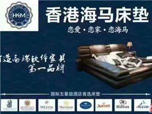 香港海马国际家具30年历程
