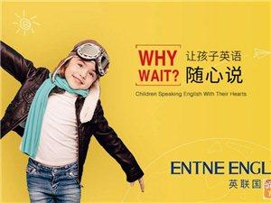 學地道外語,到英聯國際!3-18歲及成人英語培訓