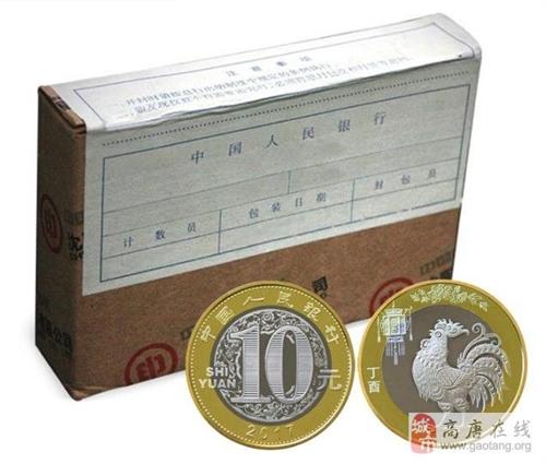 出售2017年雞年紀念幣