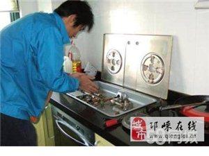 邛崍專業維修銷售熱水器抽油煙機燃氣灶 專業團隊