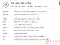 中高端主機+華碩22顯示器只要1200