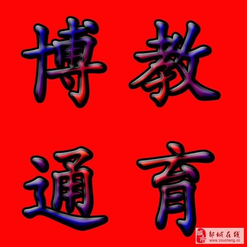 邹城博通数学英语家教辅导让未来有一席之地