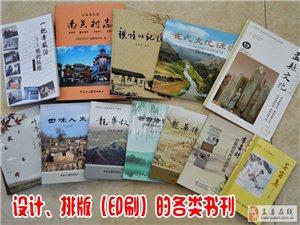 書籍出版印刷13834035880