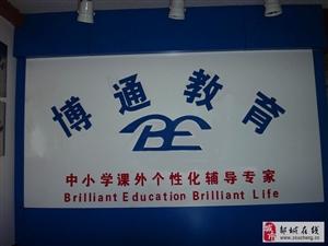 邹城博通初二新学期同步辅导,数学英语同步小班一对一