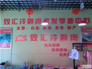 盂縣雙匯冷鮮肉批零中心