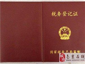 南京六合一般納稅人抄稅報稅要注意哪些問題?