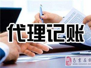 南京六合公司代理記賬報稅選睿度