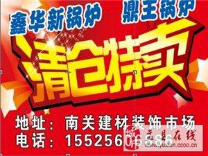 【促銷 】河北鑫華新鍋爐鼎王鍋爐