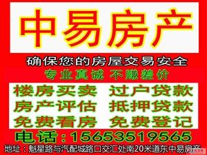 招远出售滨河花园2室2厅1卫54万元