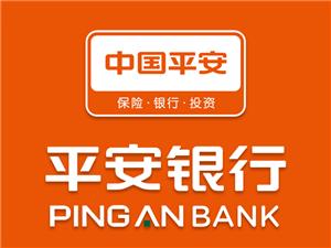 平安銀行汽車抵押貸款-海南海口唯一銀行做的車抵貸