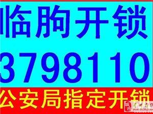青州開鎖3799110,青州汽車鑰匙