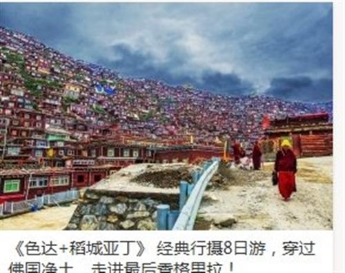 价格合理的川藏线旅游_川藏线旅游好不好