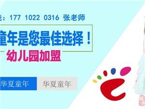 加盟哪家幼兒園好?華夏童年國際化幼兒園