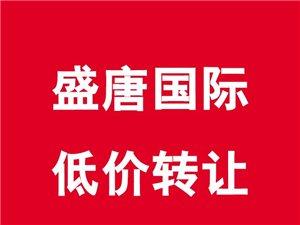 共青城盛唐国际KTV因股东外地发展,现低价转让