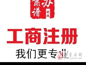南京六工商注册的流程是什么?
