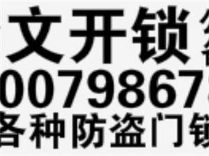 浮梁李文开锁换锁15007986784