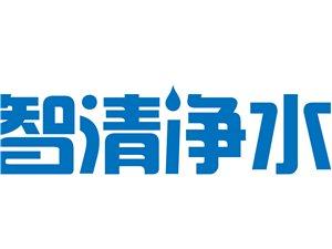 智清净水器——青岛中科智清