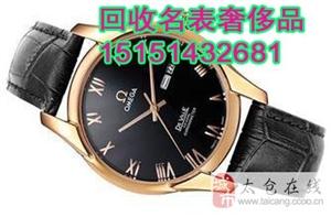金华哪里回收二手手表金华二手欧米茄名表收购多少钱