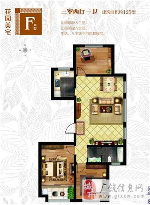 花园美宅 F户型 三室两厅一卫 125型