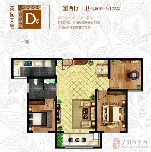 花园美宅 D户型 两室两厅一卫 105型