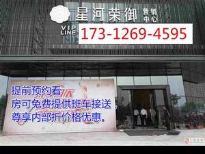 杭州湾星河荣御利时广场大润发旁90平米精品住宅