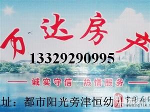 富华国际【1599】4室2厅2卫118万元