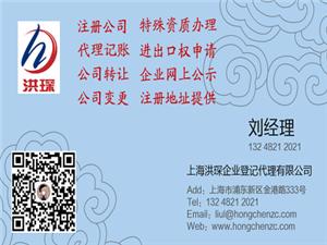 收购上海投资类公司