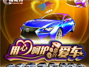 南京哪里修车最好?就在这里,还送免费洗车1次。