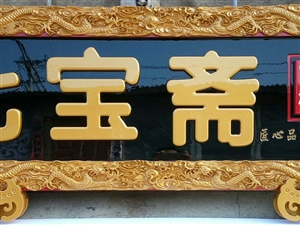 实木牌匾带料加工浮雕雕刻