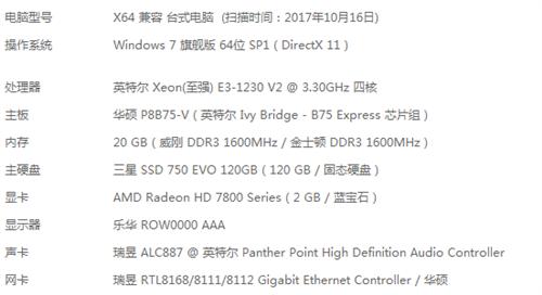 英特爾至強E3+藍寶石78502G獨顯固態硬盤