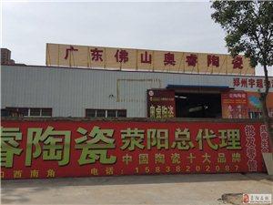 廠家倉庫直銷地板磚