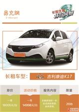 注册送28元体验金普马电动汽车租赁有限公司