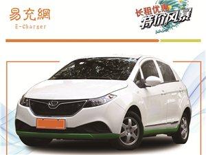 新能源汽车租赁电动汽车长租每公里低至6分钱