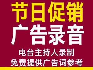 丝绸展会杭州站广告录音,大型活动配音