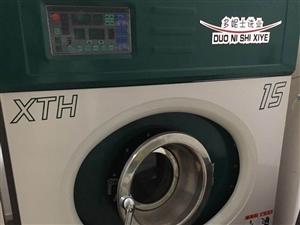 转让干洗机水洗机带烘干