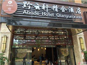 黔云轩精舍酒店为您服务